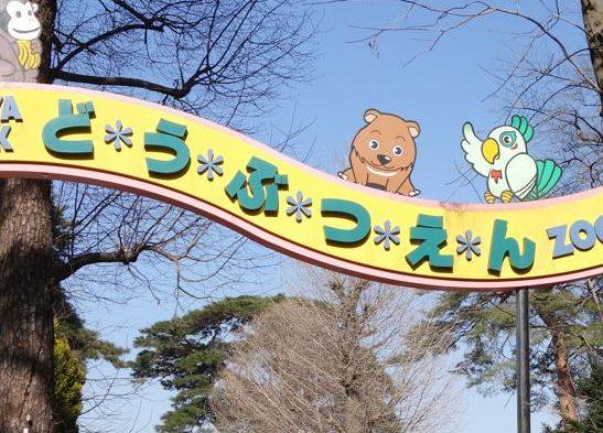 無料の大宮公園小動物園に1歳児と行ったよ!ベビーカーで行ける?駐車場は有料だよ。