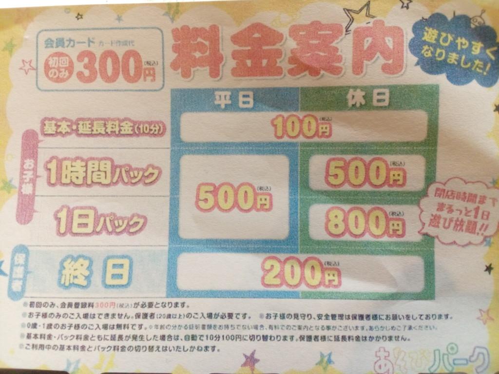 【閉店】北上尾駅近くにある「あそびパーク」@PAPA上尾の料金が改定されたよ!混雑時はどこで食事したらいい?