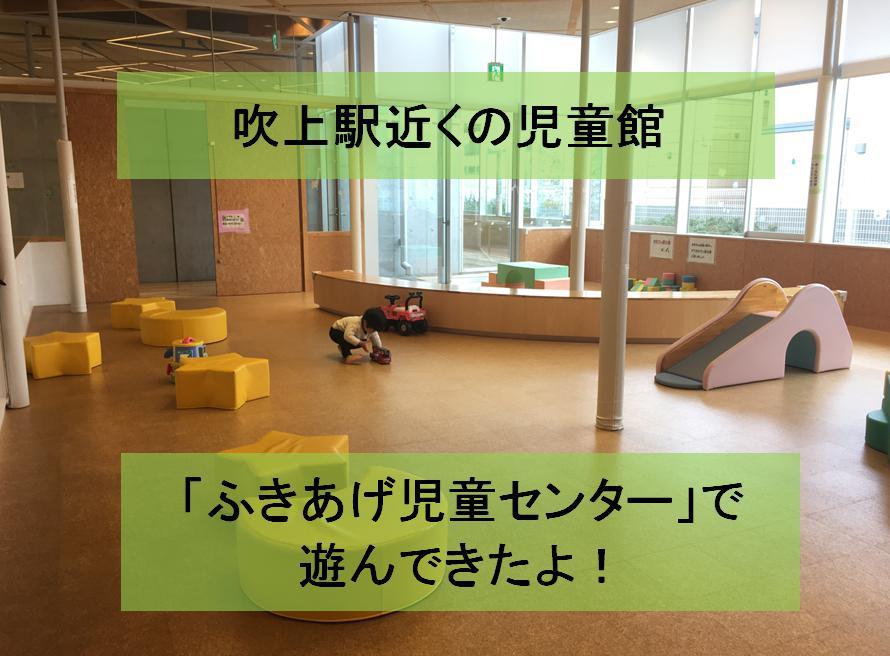 吹上駅近くの子供の遊び場「吹上児童センター」に2歳児と行ってきたから詳しく紹介するよ!