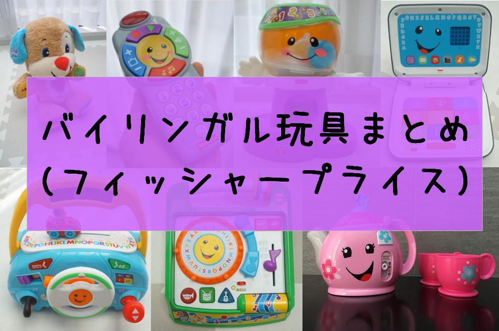 【動画・口コミ】0歳1歳2歳にお勧めの「英語音声おもちゃ」レビューまとめ。全部フィッシャープライスだよ。