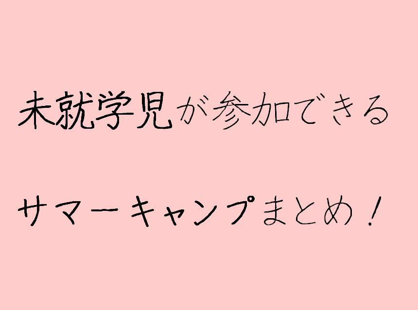 【夏休みのイベント】未就学児でも参加できるサマーキャンプまとめ!(関東近郊&随時更新)