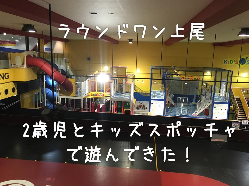 ラウンドワンのキッズスポッチャで遊んできた。2歳未満は無料!未就学児となら2人で3時間1580円だよ。