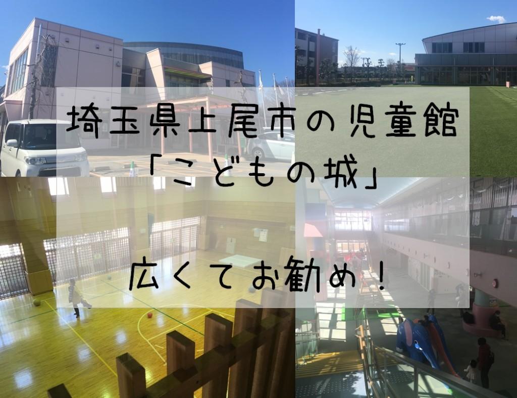 上尾市の無料の屋内遊び場、児童館「こどもの城」は雨でも遊べる!館内のお昼ご飯事情も詳しく載せたよ。