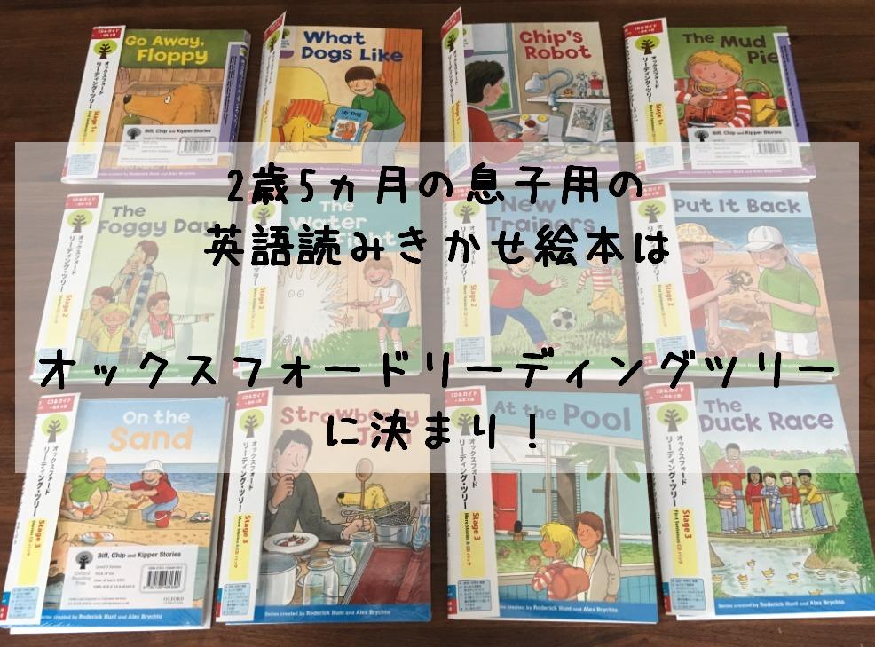 【おうち英語】2歳5ヶ月。英語絵本選びは難しすぎることが判明。悩んだ結果、ORTを使用したら全てが解決したよ!