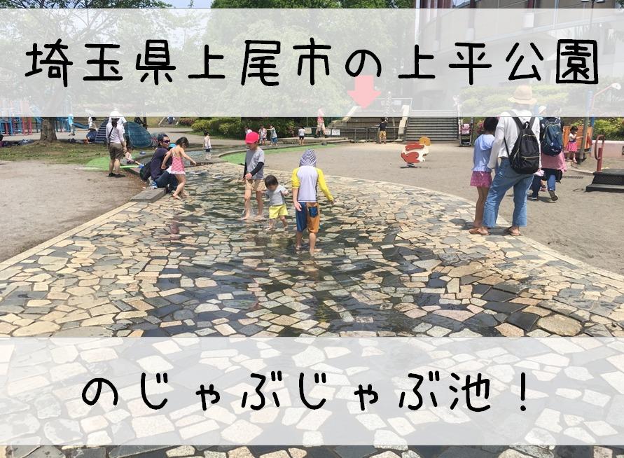 【上尾市公園巡り】上平公園のじゃぶじゃぶ池はいつから遊べる?ゴールデンウィークから遊べるよ♪遊具も砂場もあるので1日楽しい。