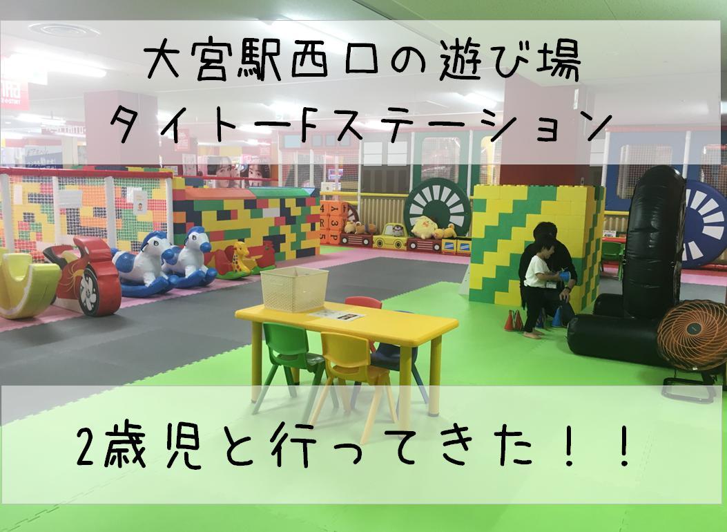 遊具と玩具が少なすぎて料金に見合っていない?大宮駅近くの子供の遊び場「タイトーFステーション」