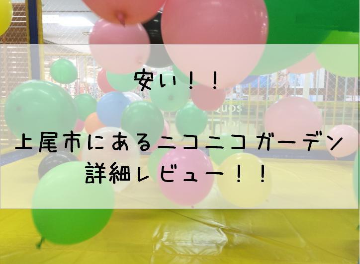 (クーポン終了)安い!埼玉県上尾のバリュープラザ内「ニコニコ・ガーデン」室内の遊び場を紹介するよ!
