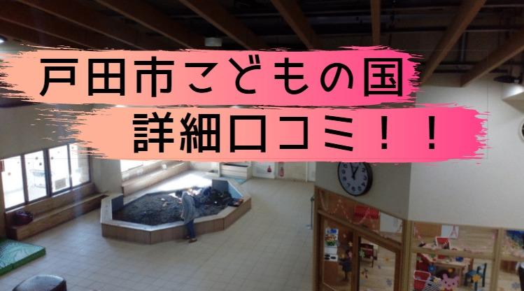 戸田公園駅近くの戸田市児童センター「こどもの国」に1歳児と行ったよ♪プールや駐車場の画像もあるよ。