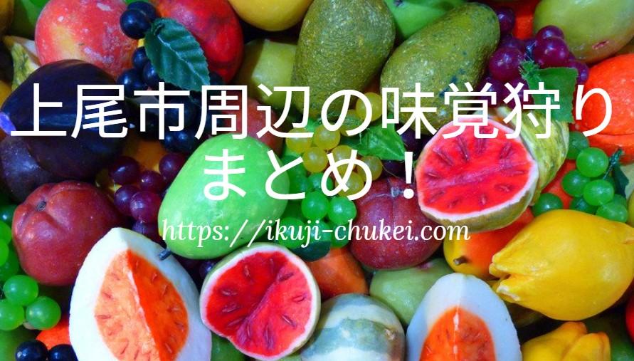 【関東】埼玉県上尾市周辺おすすめ「果物狩り味覚狩り」スポット4選!いちご・梨・ぶどう・キウイ・ブルーベリー・さつまいも!