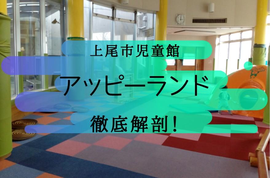 上尾市児童館アッピーランド徹底解剖!雨でもOKの無料の遊び場。赤ちゃんも楽しめるよ。