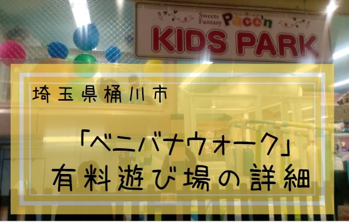 埼玉県桶川市「ベニバナウォーク」の有料の遊び場「キッズパーク」で遊んだよ!料金コースも紹介♪