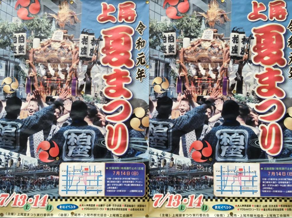 必見!地元民による上尾夏祭り2019詳細情報!日程や交通規制、屋台、混雑状況をレポート!