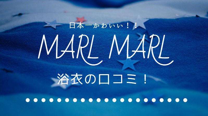 日本一可愛い!MARLMARLの男の子用浴衣を1歳児に購入。サイズ感も詳しく解説!