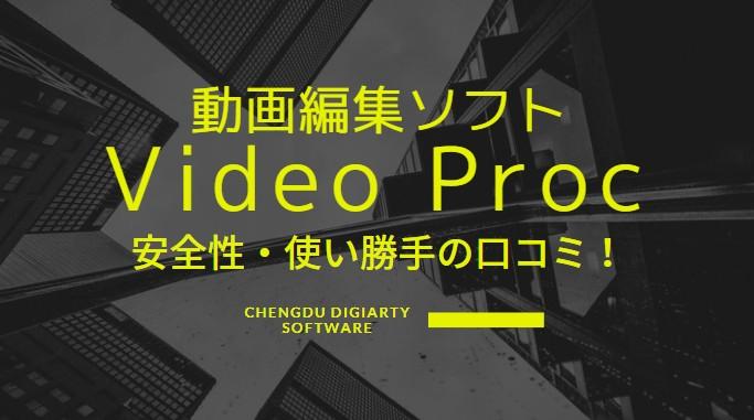 VideoProc有料版と無料版(動画の無制限DL可)の比較。安全性は?[PR]