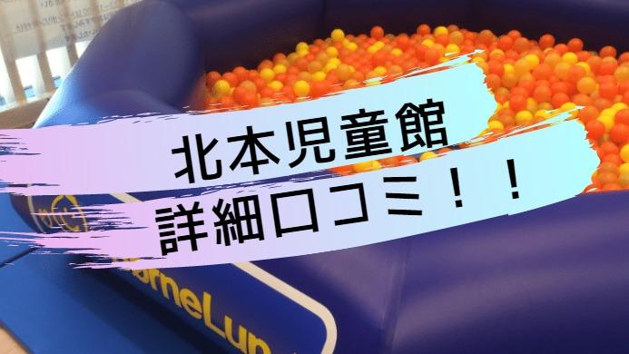 とってもおしゃれ!埼玉県北本駅周辺にある、室内の無料の遊び場「北本市立児童館」の口コミ!