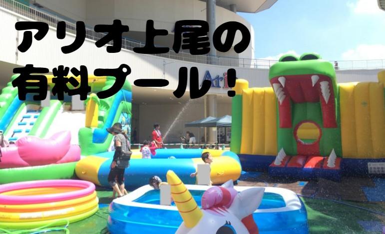 アリオ上尾で水遊び!有料プール(おむつOK)の期間と料金は?息子大喜びのじゃぶじゃぶランドを紹介するよ♪