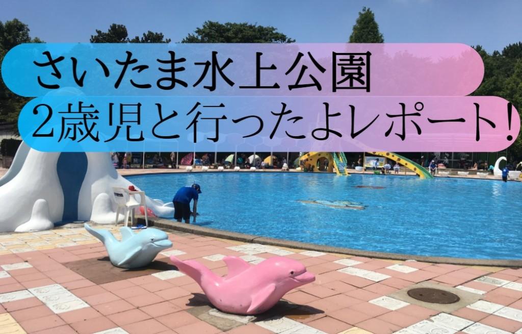 【体験口コミ】さいたま水上公園プールにおむつの2歳児と遊びに行った!安く過ごす方法や駐車場のお勧め場所を紹介。