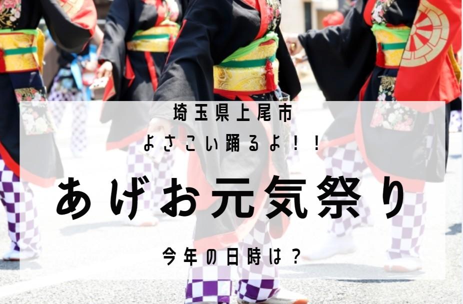 埼玉県上尾市のあげお元気祭りにいってきた!屋台も出るよ。よさこいを見に行こう!