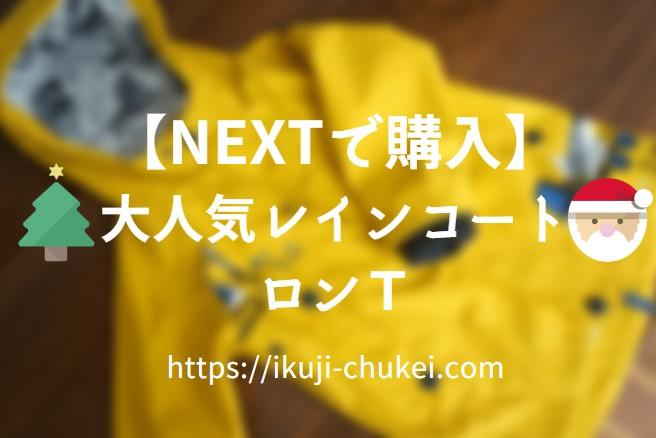 【2歳男の子の秋冬服】ネクストのサイズ感。大人気のレインコートとロンTを購入したよ。