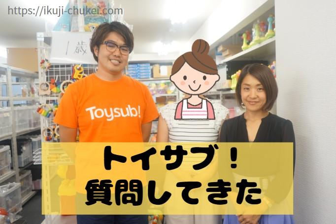 ブロガーママがトイサブ!事務所で、志田さんに疑問をぶつけてきた。