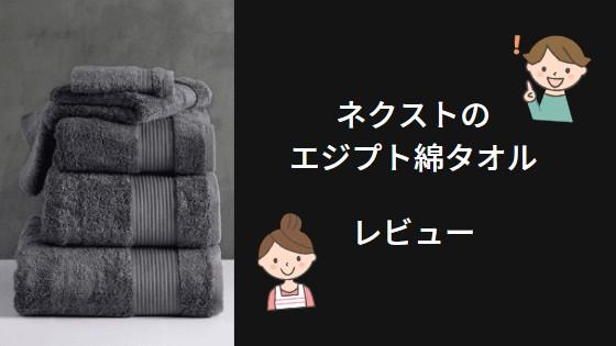 子供服ブランド「ネクスト」で人気のエジプト綿タオルを購入してみた!毛羽落ちあるけど満足?