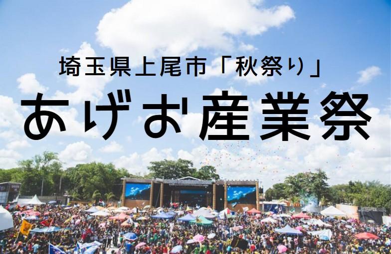 埼玉県上尾市の秋祭り「上尾産業祭」に行ってきた!駐車場情報や無料シャトルバス、屋台模擬店をレポートするよ。