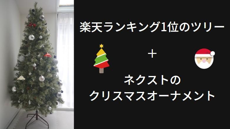 楽天で1位のクリスマスツリーに、ネクストのオーナメントを飾ったよ!ニトリより安くてお勧め。