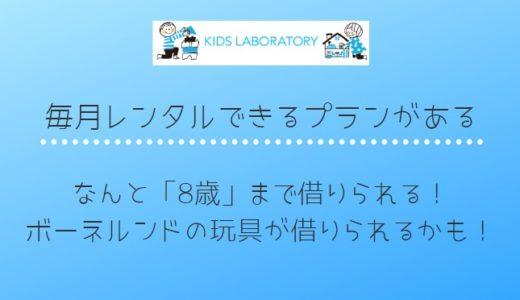 毎月おもちゃ交換OK!ボーネルンドの玩具を借りられるレンタルサービス「キッズラボラトリー」を解説するよ!