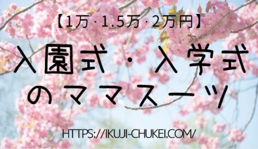1万・1万5千・2万円の「品の良い」ママスーツ集合!入園式・入学式で浮かない服装を探しまくった結果を公開するよ!