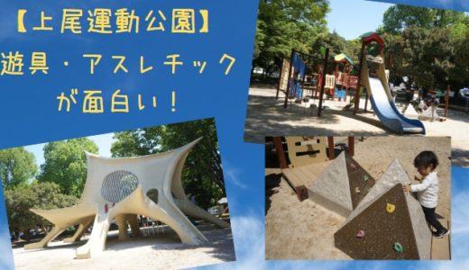 「上尾運動公園」児童広場に行ってきた!子供が喜ぶアスレチック遊具が豊富で駐車場も無料。きれいなお手洗いも紹介。