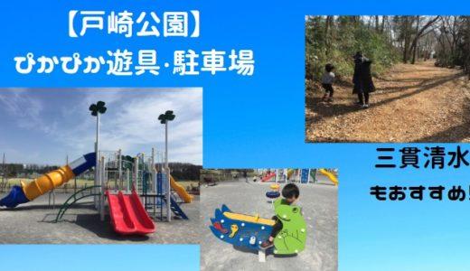 戸崎公園の口コミ|未就学児にお勧めの、ピカピカ遊具・パークゴルフもある戸崎公園(上尾)。遊び飽きたら三貫清水を散歩しよう。
