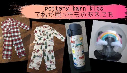 【個人輸入口コミ】日本在住の私がポッタリーバーンキッズで、子供の水筒・パジャマ・ビーチボールを買ってみた。