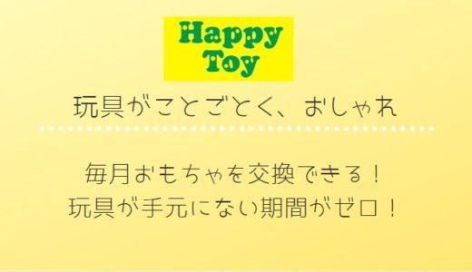 【口コミ】毎月安く「おしゃれ海外玩具」をレンタルできる!ハッピートイで子供の玩具を借りてみた。