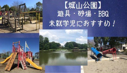 桶川の城山公園で遊んできた!遊具・砂場・じゃぶじゃぶ池で水遊びもできるよ。駐車場も詳しく説明。河津桜はどこにある?