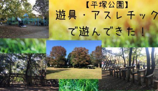上尾の平塚公園で遊んできた!子供が楽しめるポイントまとめ。未就学児~小学生にぴったりのアスレチック遊具があるよ。駐車場も解説!