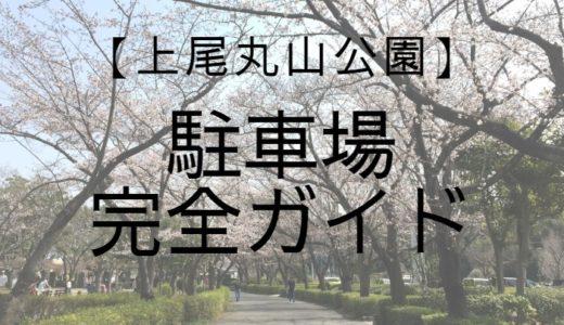 上尾丸山公園の駐車場|桜やイベント時に「並ばずに」車を停める方法。5つの駐車場も詳しく解説。