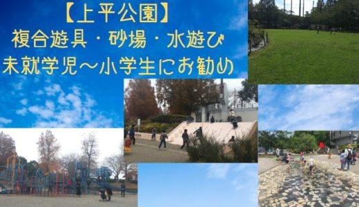 上尾の上平公園で未就学児と遊んできた!遊具・砂場・ボールOKの広場があるよ。じゃぶじゃぶ池(水遊び)はいつから?やテニスコートの予約方法も解説。