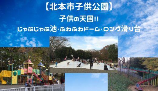北本市子供公園に遊びに行ったよ。駐車場の混み具合・ロング滑り台・遊具・じゃぶじゃぶ池(水遊び)の超詳細レポート!