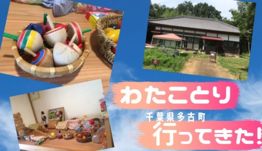 雨でもOK!超穴場の遊び場@千葉「和空間わたことり」では乳幼児~小学生までが楽しく遊べるよ