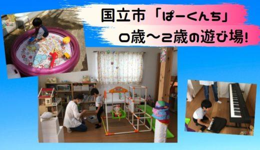 【国立市】雨でもOKのプチ遊び場「ぱーくんち」(有料)は1日1組限定で安心♪育児疲れのお母さんがゆっくりできて、おすすめだよ