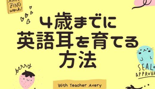 初めての海外の幼稚園で4歳息子が「英語が聞き取れるのはなぜ?」と先生に聞かれたのは、これをしたからです