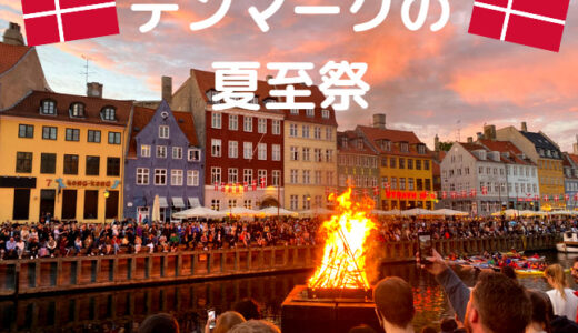 【北欧デンマーク生活】コペンハーゲンで夏至祭に行ってきた!火を焚いて音楽を聴きながらお酒を飲んで乾杯しよう。